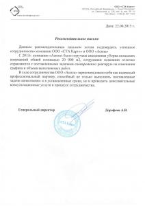 """ООО """"СТА Карго"""""""