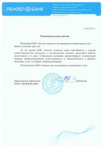 "ООО ""Леноблбанк"""
