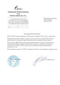 """ОАО """"ТГК-1"""""""