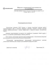 "ООО ""Галактика"""
